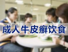 成人牛皮癣饮食.jpg