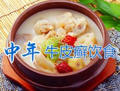 中年牛皮癣饮食.jpg
